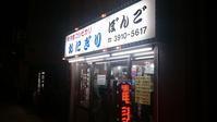 新潟産こしひかり おにぎり ぼんご@東京大塚 - スカパラ@神戸 美味しい関西 メチャエエで!!