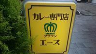 カレー専門店 クラウンエース@東京上野 - スカパラ@神戸 美味しい関西 メチャエエで!!