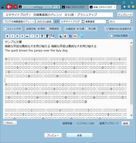 エキサイトブログ / 旧編集画面のアレンジ(4) IE11版 - ブラシュアップ - At Studio TA
