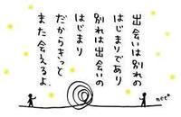 出会いと別れ - 吉祥寺マジシャン『Mr.T』