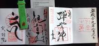 初めての朱印帳 - 石のコトバ