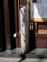 池田屋事件(「幕末」) - 気ままに江戸♪  散歩・味・読書の記録