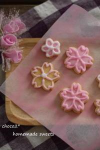 *さくらのアイシングクッキー* - ちょこちょこ*homemade Life