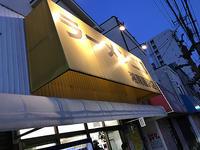 ラーメン二郎 湘南藤沢店のラーメン - Epicure11