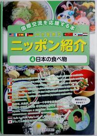 ■学校・図書館図書に料理画像の掲載を頂きました。【10か国語で『ニッポン紹介』④日本の食べ物】 - 「料理と趣味の部屋」
