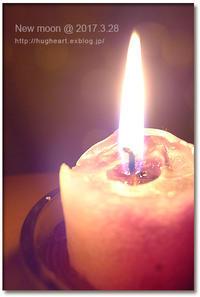 新月☆透明な炎が照らす私自身 - ヨガ講師 原 聡美 official blog「幸せつくるヨガライフ」