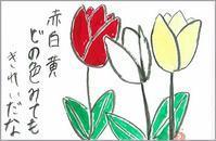 児童画クラス春の絵手紙2017ご紹介 - アトリエTODAYのブログ