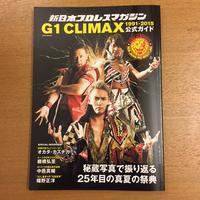 G1 CLIMAX 1991-2015 公式ガイド - 湘南☆浪漫