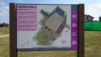 新たな憩いのスポット ~ 新中央公園! - 芦屋町議会議員 田島けんどう official blog