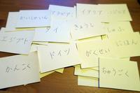 明日は自己紹介ごっこ、イタリアで日本語教育 - ペルージャ イタリア語・日本語教師 なおこのブログ - Fotoblog da Perugia