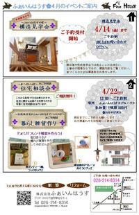 ☆4月のイベントのお知らせ☆ - スタッフの日替わりDiary (ふぁいんはうす)