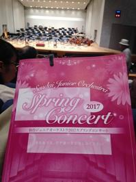 3月20日(月・祝)23日(木)仙台ジュニアオーケストラ2017スプリングコンサート~ご来店♪ - 吹奏楽酒場「宝島。」の日々