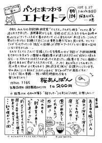 パンにまつわるエトセトラVol.124 桜あんぱんの巻です! - きつねこぱん
