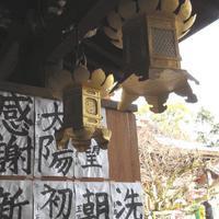 ご利益(りやく)主義もやめられない - 鯵庵の京都事情