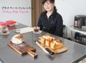 自家製天然酵母パン教室Espoir3n(エスポワールサンエヌ)料理教室 お菓子教室 さいたま