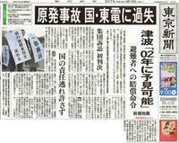 前橋地裁判決 原発事故国・東電に過失 津波「02年に予見可能」避難者への賠償命令 /東京新聞 - 瀬戸の風