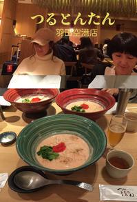 羽田空港の「つるとんたん」でお別れ会 - 九州平水の美味しいもの日記