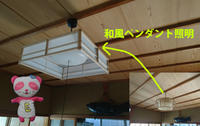 和室の照明をLEDに - 西村電気商会|東近江市|元気に電気!