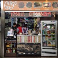 4度目台湾、高雄駅で台鉄駅弁を喰らい各停で台南へ向かう。 - 線路マニアでアコースティックなギタリスト竹内いちろ@四日市