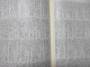 辞典おもしろ、校正楽し、添削稼業やめられぬ。 - おしゃべりきものⅡ-または、おしゃべりねこ
