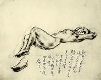 ふるさとの宝物 第190回 松木満史の裸婦デッサン - 青森県立郷土館ニュース