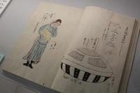 竹橋  国立公文書館で、UFO・漂流・光太夫 - スクンビット総合研究所 - Sukhumvit Research Institute