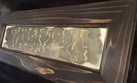 明日で個展終了です(^O^)      「糸」 - 筆文字・商業書道・今日の一文字・書画作品<札幌描き屋工山>