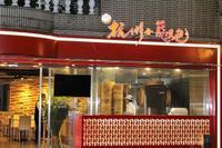 友旅台湾*杭州小籠湯包民生店 - 旅時間