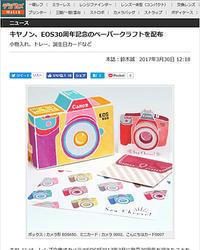 キヤノン、EOS30周年記念のペーパークラフトを配布 - 100-400ISの部屋