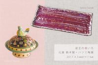 新宿高島屋さんで2人展 - 元窯・花*花ブログ