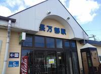 JR長万部駅/長万部町 ~道南旅行④~ - 貧乏なりに食べ歩く
