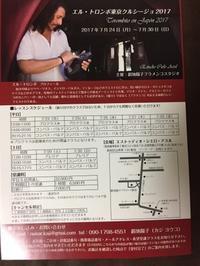 エル・トロンボ来日クルシージョ - かじようこ日記