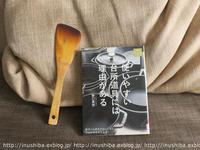 台所の本の話 - yamatoのひとりごと