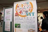 親子で楽しむミニコンサート - NYTの活動日記♪