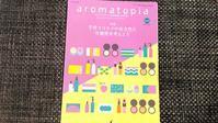 aromatopia141号 - ♪アロマと暮らすたのしい毎日♪
