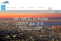 7月に 世界インプラント矯正歯科大会(神戸)で講演をします - 木更津のありしま矯正歯科*院長のブログです