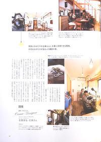 雑誌掲載のお知らせ - YYossYY
