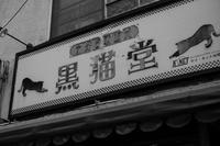 17京都〜看板 - 散歩と写真 Fotografia e Passeggiata