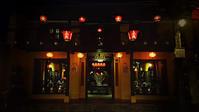 築200年の古民家ホテル~Vinh Hung1 Heritage Hotel~ - 日々とわたし、時々あぶく。