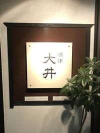 酒律 大井(しゅりつ おおい)@ 岡山市北区中央町 - のんびりいこうやぁ 2