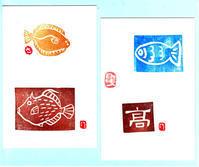 2016年3月 花水木絵手紙 消しゴムハンコ 魚と古典の文字他 ♪♪  - NONKOの絵手紙便り