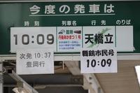 舞鶴市民号 - 今日も丹後鉄道