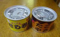 珍しい缶詰 - こまち日和