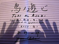 鳥の遊び、木琴の上で。 - 作曲家・平野一郎のブログ