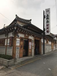 韓国旅行記③ - さくらんぼのつぶやき・・・。