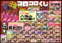 COROCOROKUZI! - 東京池袋の美味しい博多水炊き屋さん