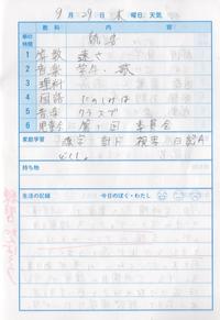 9月29日 - なおちゃんの今日はどんな日?