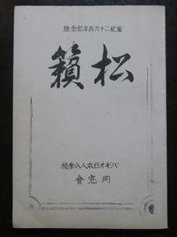 昭和15年(1940年)に発行された バギオ日本人学校同窓会の会誌 「松籟」創刊号 - バギオの北ルソン日本人会 JANL