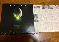 「エイリアン」のLPレコードを見つけた。 - Suzuki-Riの道楽