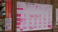 信夫山文庫 4月の営業予定 - 信夫山文庫 日日雑記